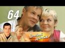 Семейный детектив 64 серия - Призрак прошлого 2012