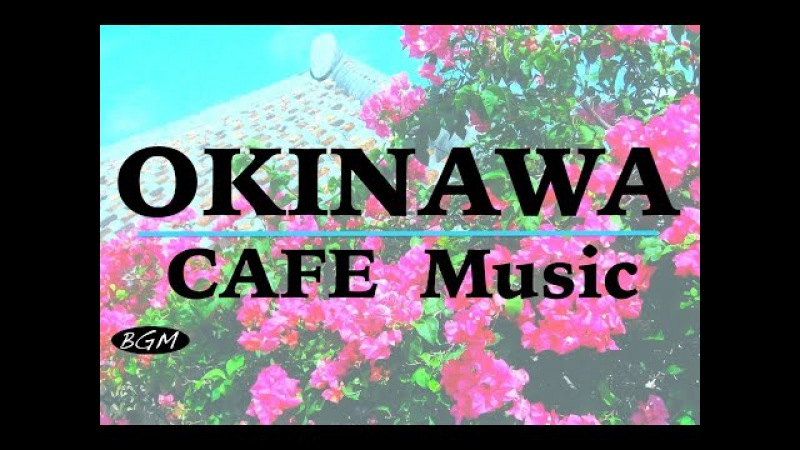 CAFE MUSIC OKINAWA's Music Cover Relaxing Music Background Music