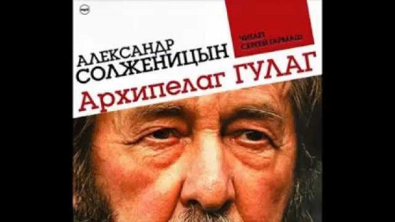 Архипелаг ГУЛАГ.Часть 1/2.АУДИОКНИГА.Александр Солженицын