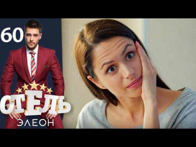 Отель Элеон Серия 18 сезон 3 60 серия комедийный сериал HD