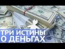 Ритуалы и аффирмации для привлечения денег Секреты богатства Наталии Правдино