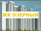 Купить квартиру в ДевяткиноЖК ОзерныйНевские МетрыАлександр Янбиков