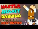 HASTLA делает DABBING Моё новое OUTRO