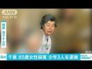 18歳少年ら3人逮捕 千葉・茂原市の85歳女性殺害(18/03/02)