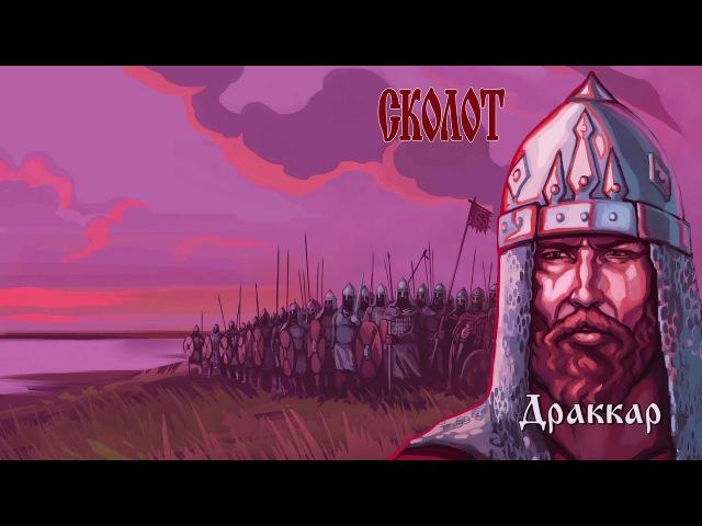 Сколот (Skolot) - Драккар (Drakkar)