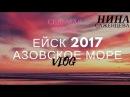 Ейск 2017, Азовское море, VLOG 7 ЧАСТЬ, отдых с ребенком, контактный зоопарк