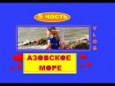 Второй день на море, 5 часть, Ейск, Азовское море 2017, НАБЕРЕЖНАЯ