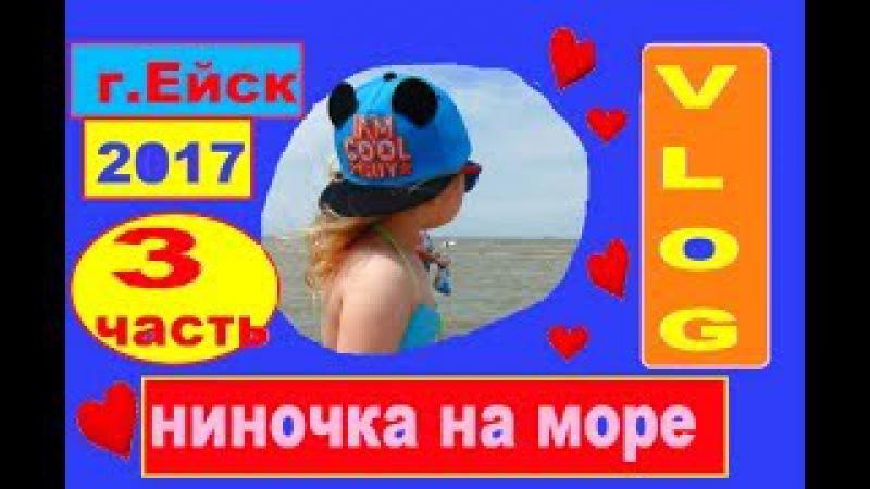 Нина на море,3 часть, Ейск 2017, ОБЗОР ГОСТИНИЦЫ Приморская