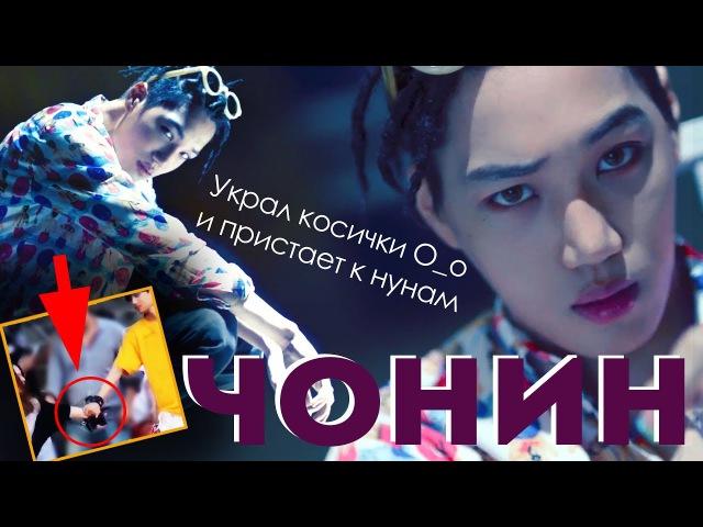 КИМ (НЕТ СОВЕСТИ) ЧОНИН | KAI EXO | ARI RANG