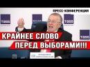 Жириновский - что будет после ВЫБОРОВ! Хорошо сказал. ГОТОВЬТЕСЬ! Крайнее слово до ВЫБОРОВ…