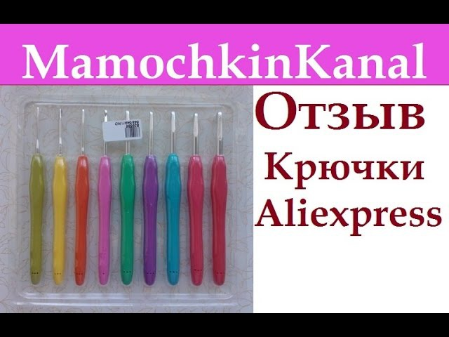 Крючки с Aliexpress с резиновой ручкой Видео Отзыв Мамочкин канал