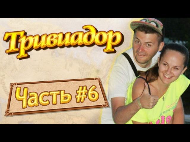 Блогер GConstr в восторге! Тривиадор 6 (ex-conquiztador) feat. Юрчик с Омского ТВ. От Макса Брандта