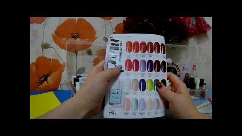 Обзор гель-лаков для ногтей серии Эйвон MARK . ВСЕ цвета.
