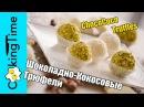 ТРЮФЕЛИ РАФАЭЛЛО Шоколадно Кокосовые из белого шоколада домашние конфеты простой рецепт