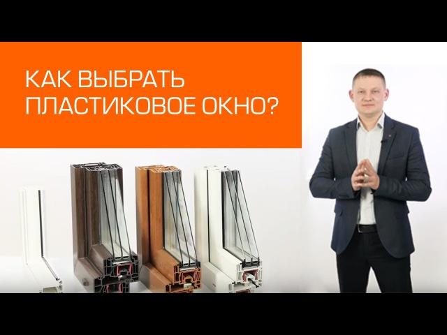 Пластиковые окна: что выбрать? Veka, Rehau, BrusBox, Salamander, KBE?