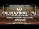 Копия кредитного договора - недопустимое доказательство в суде! [20.02.2018]