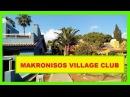 Отель Makronisos Village Club (Макронисос Вилладж Клаб) Айя Напа Кипр (Cyprus)