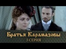 Братья Карамазовы 2007 3 Серия