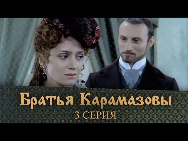 Братья Карамазовы (2007) | 3 Серия
