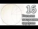 Построение шестнадцатиугольника циркулем