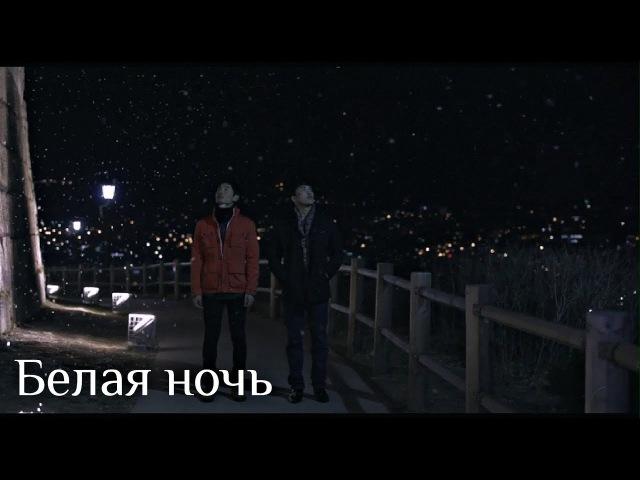 BL клип к дораме Белая ночь White Night ღ