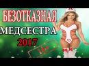 ФИЛЬМ ВЗОРВАЛ ВЕСЬ ЮТУБ! [ БЕЗОТКАЗНАЯ МЕДСЕСТРА ] 2017 Мелодрамы русские 2017