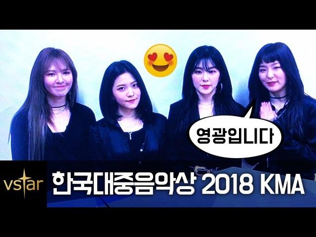 레드벨벳(Red Velvet) '빨간맛' 2018 한국대중음악상(KMA) '최우수 팝'(Best Pop song) 수상