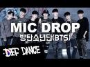 댄스학원 No 1 BTS 방탄소년단 MIC DROP 마이크드롭 KPOP DANCE COVER 데프수강생 월말평가 방송 45828