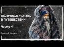 Подмена объектам Жанровая съемка в путешествии Дмитрий Шатров
