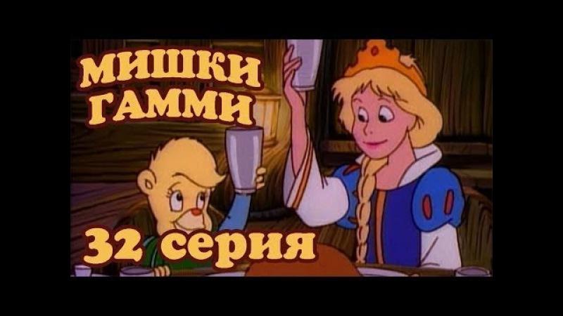Приключения мишек Гамми. 32 серия (Угадай, кто придет на ужин )