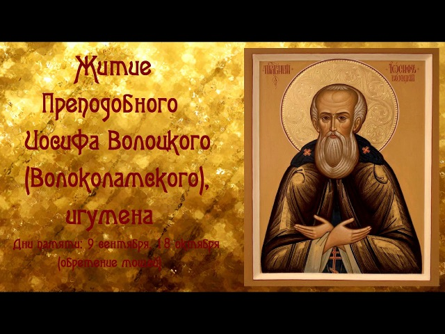 Житие Преподобного Иосифа Волоцкого Волокаламского, игумена