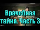 Escape from Tarkov: Врачебная тайна. Часть 3