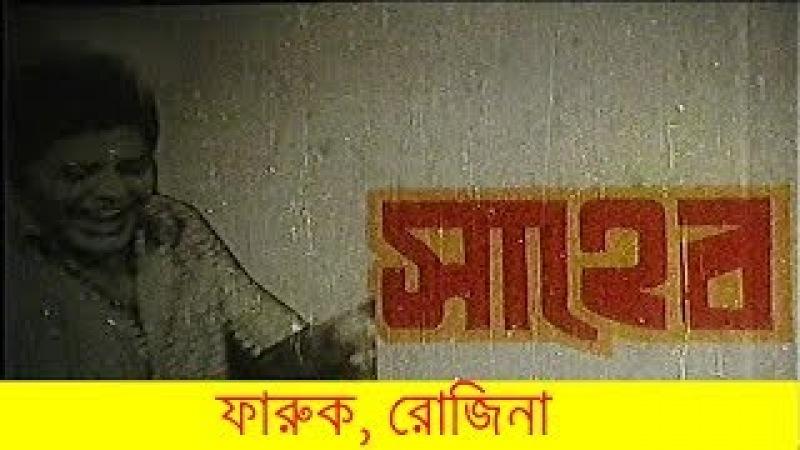 Bangla Movie Saheb সাহেব Faruk Rozina Anwar Hossain Anwara Tarana BD Media