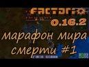 Factorio 0.16.2 марафон мира смерти. Прохождение на хардкоре 1