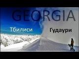 Грузия. Тбилиси-Гудаури. 2018