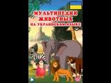 Мультипедия животных на украинском языке Лтера Х - Хамелеон