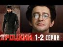 Троцкий серии 1 2 русская драма HD