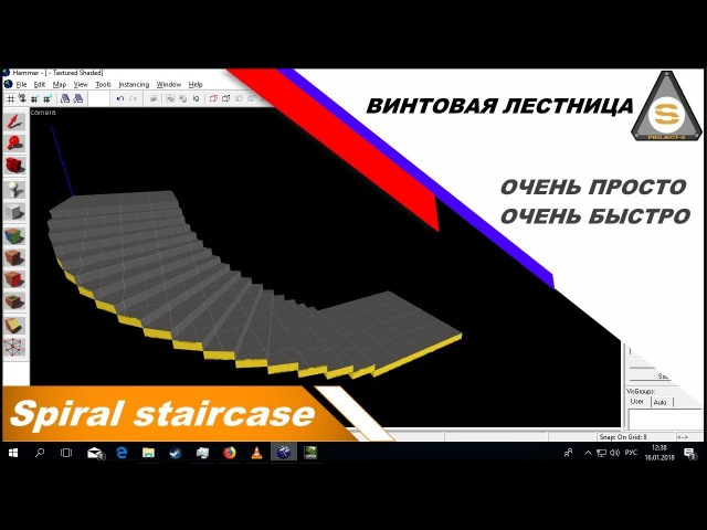 Source SDK - Spiral staircase (Винтовая Лестница)