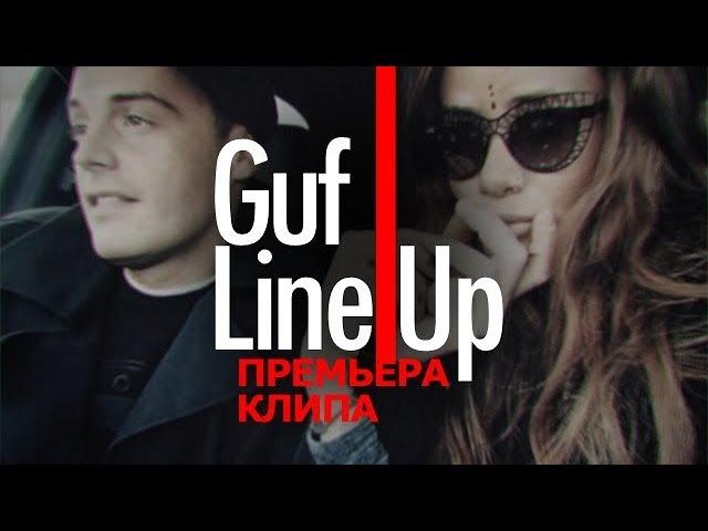 GUF - Line Up (Премьера клипа 2017)