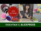 Покупки С Aliexpress Для Кухни: Силиконовые формы, Весы и многое