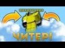 ТОП 3 СЕРВЕРА ДЛЯ ЧИТЕРСТВА ЧИТЕРОВ На Майнкрафт ITop 3 HACK HACKER Server MINECRAFT