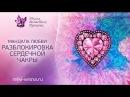 МЕДИТАЦИЯ Разблокировка сердечной чакры Мандала Любви Открываем сердечную чакру Лекарство для сердца