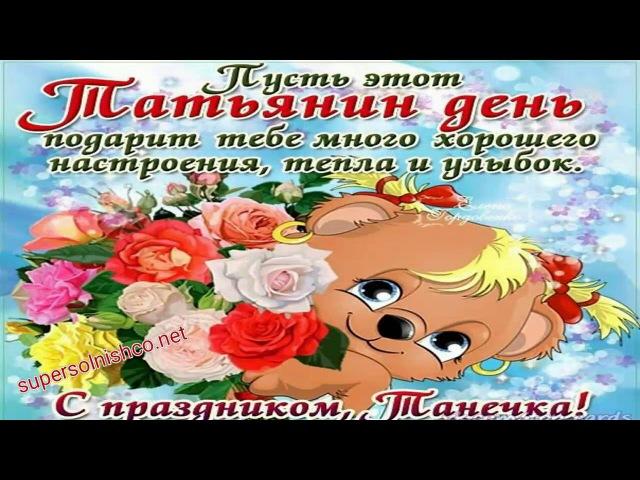 💖Для любимой Татьяны 💕в Татьянин день поздравление 😇🙏С Днем ангела Татьяна красивый плейкаст