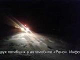 ДТП под Кувандыком Трасса Оренбург Орск