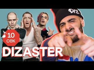 Узнать за 10 секунд | DIZASTER угадывает треки Oxxxymiron, Lil Pump, Иванушки Int. и еще 32 хита (Rap-Info.Com)