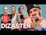 Узнать за 10 секунд | DIZASTER угадывает треки Oxxxymiron, Lil Pump, Иванушки Int. и еще 32 хита [NR]