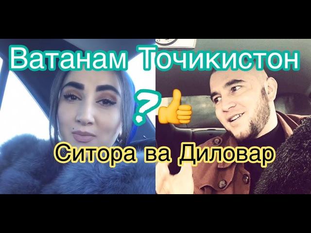 ВАТАНАМ ТОЧИКИСТОН Ситора ва Диловар - Ватан 2018