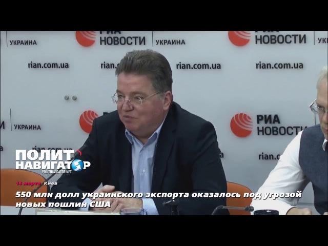 550 млн долл украинского экспорта оказалось под угрозой новых пошлин США