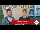 |НИКИТА ЩЕРБИНА | Edison Space coworking