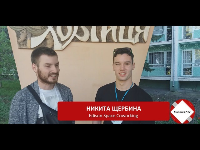 STUDENT.ZP.TV |НИКИТА ЩЕРБИНА | Edison Space coworking